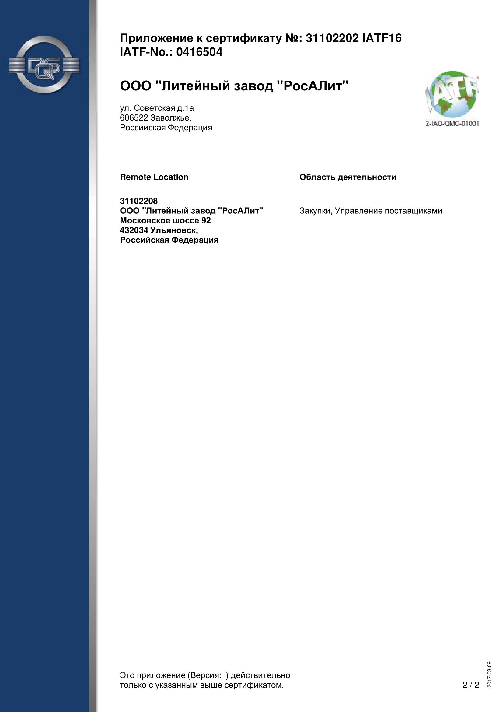 rekomendatelnoe_pismo_1